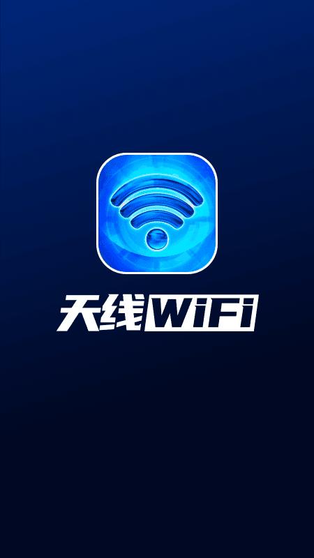 天线WiFi图2