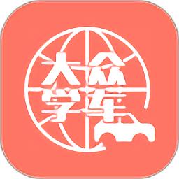 大众学车app