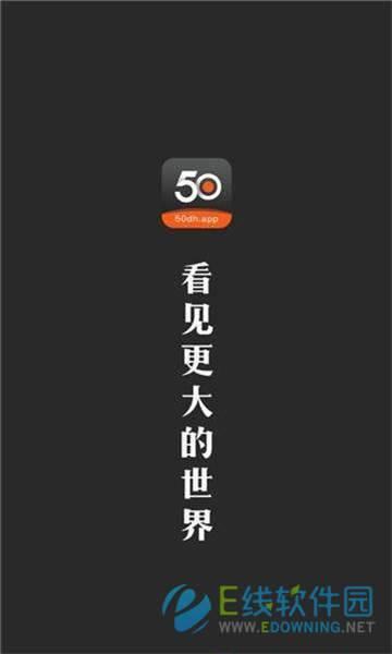 50dh安卓破解版图2