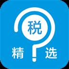 税问精选app