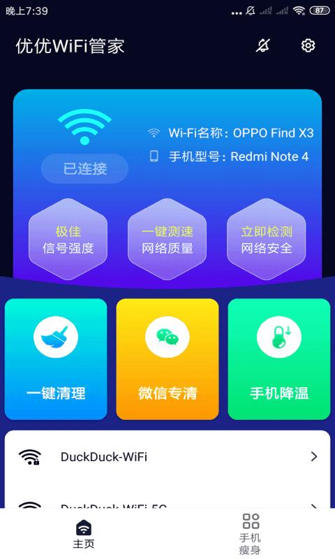 优优WiFi管家图1