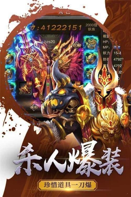 王城英雄传世图1