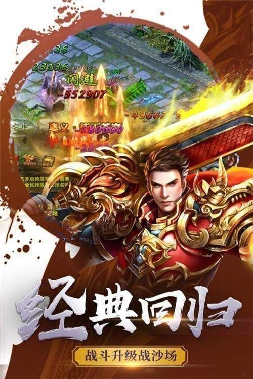 王城英雄传世图2