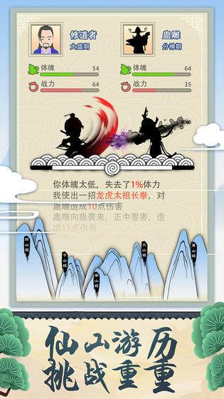 修仙式人生图3