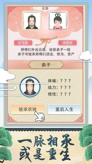 修仙式人生图4