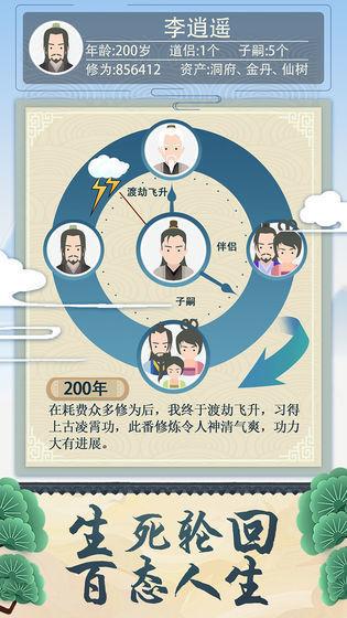 修仙式人生图5