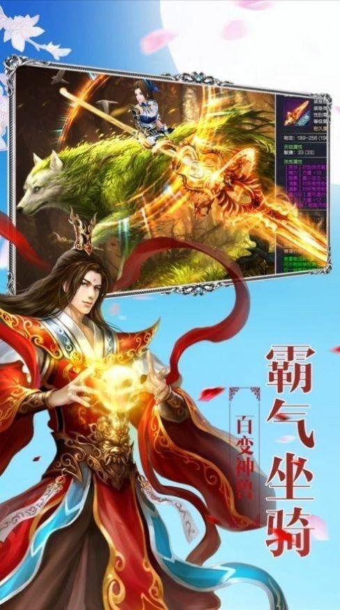 仙剑霸者图2