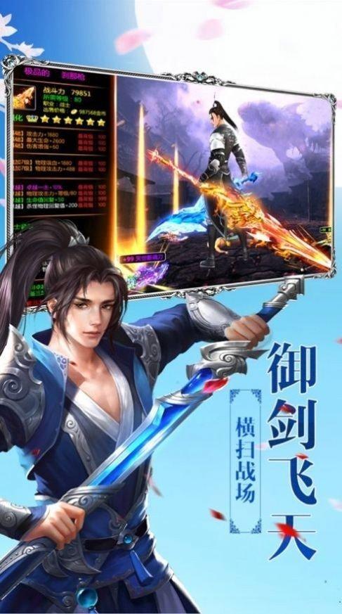 仙剑霸者图3