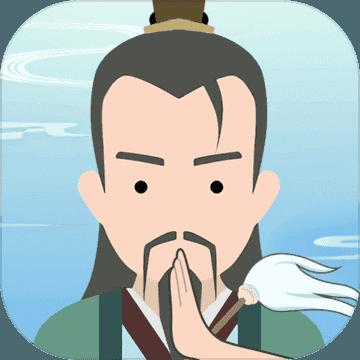 修仙式人生  v1.6.0