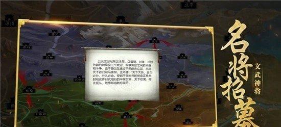 乱世三国策谋定中原图1