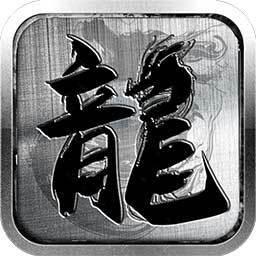 文字传奇土城争霸  v1.4.2
