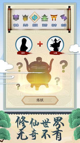 修仙式人生图2