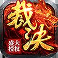 9377烈焰裁决高爆版  v1.0.0