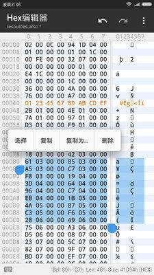 MT管理器中文版图4