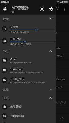 MT管理器中文版图2