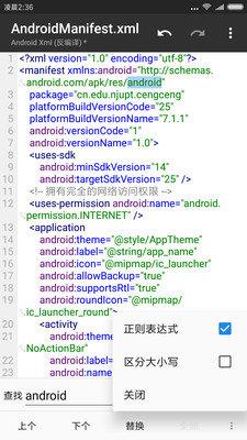 MT管理器中文版图5