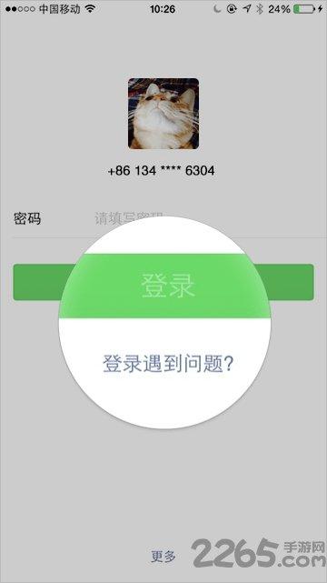 微信8.1.0版本图6
