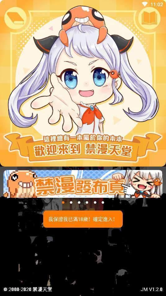 jmcomic官方版app图3