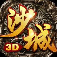 91翻天沙城无双3D(礼包码)