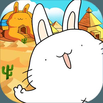 胖兔文明无限萝卜版