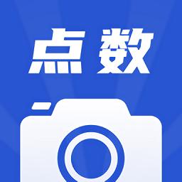 点数相机软件