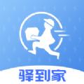 驿到家app官方版