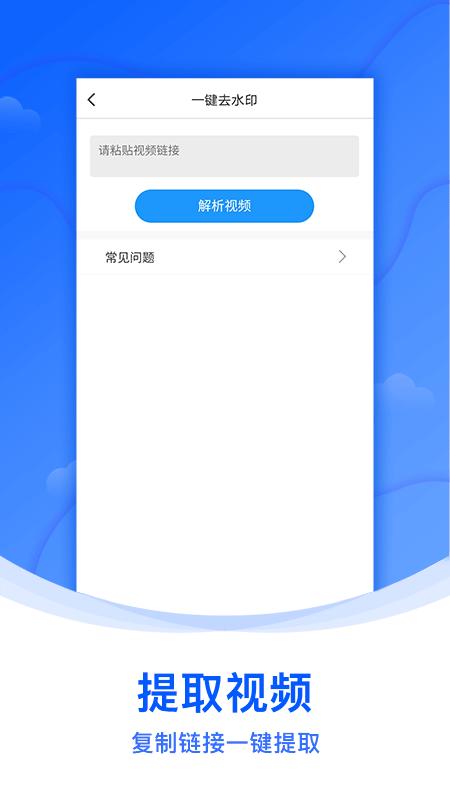 水印侠图2