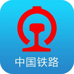 12306官网版订票app最新版