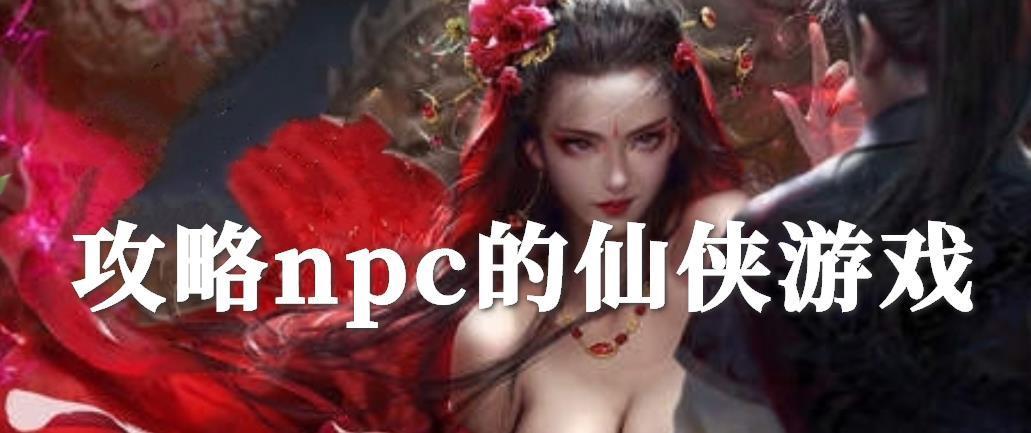 攻略npc的仙侠游戏