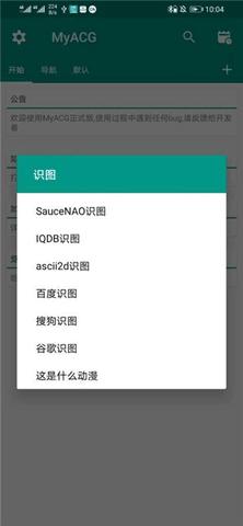 MyACG官方版图3