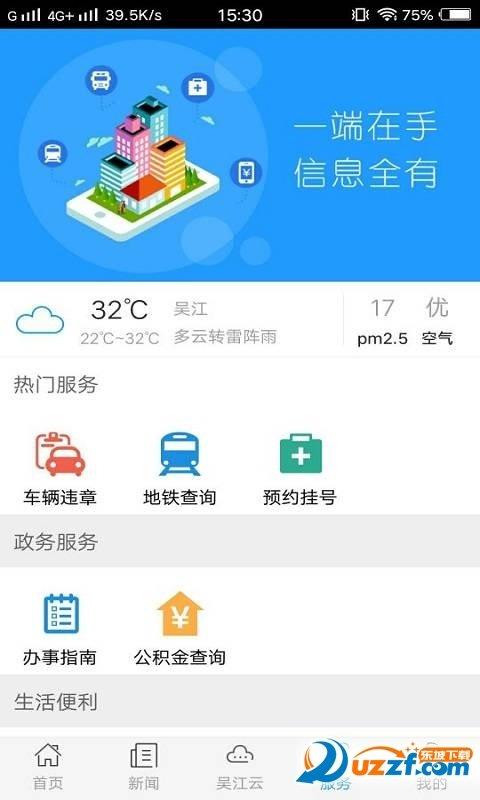 今吴江图2