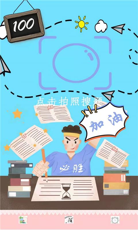 作业辅导帮手图2