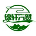 锦轩汽贸app官方版