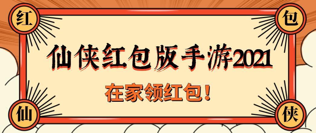 仙侠红包版手游2021