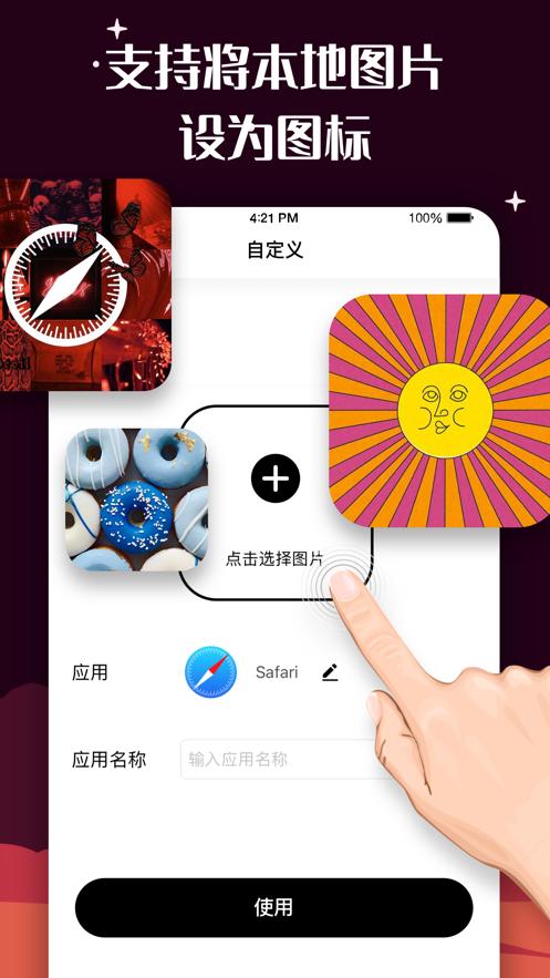 百变图标app下载安装华为图2