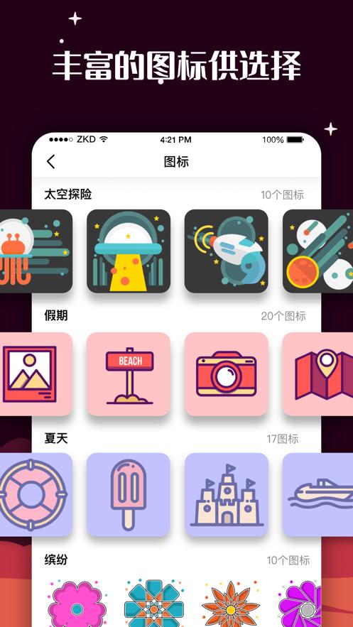 百变图标app下载安装华为图4