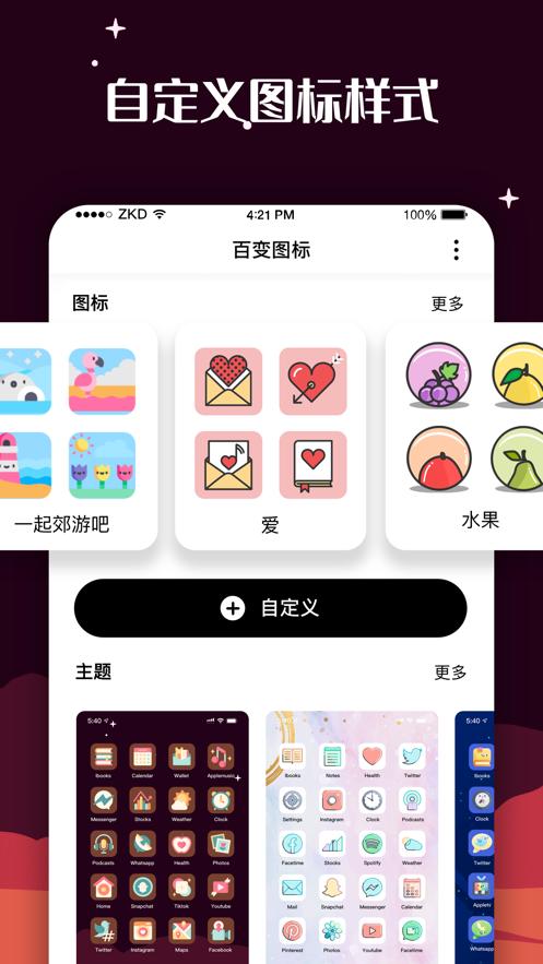百变图标app下载安装华为图5