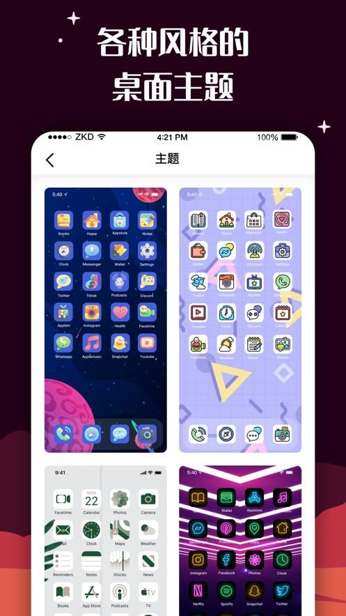 百变图标app下载安装华为图3