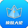 换装大佬  v1.0.1安卓版