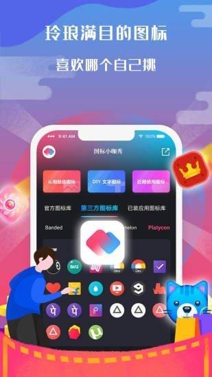 图标小咖秀app手机版图3