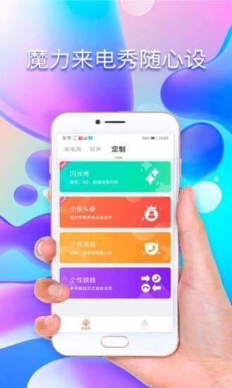 魔力铃声app免费版图2