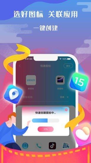 图标小咖秀app手机版图1