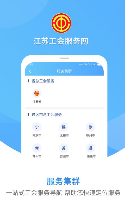江苏工会图1
