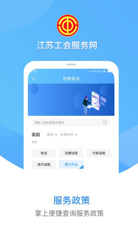 江苏工会图2