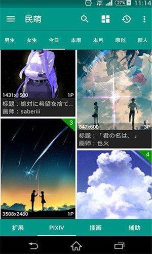 民萌app最新版图4