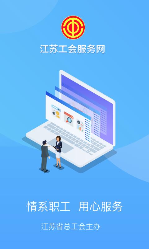 江苏工会图3