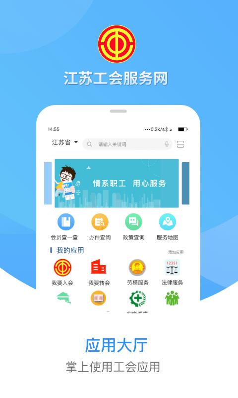 江苏工会图4