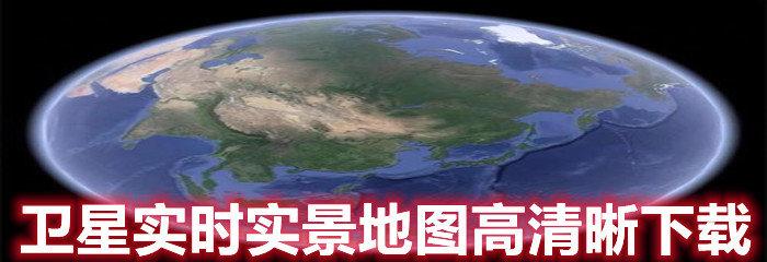 卫星实时实景地图高清晰下载