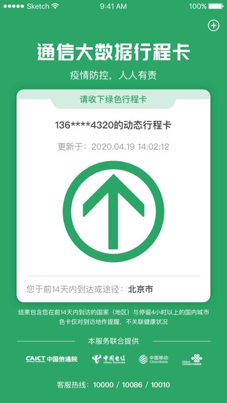 通信行程卡下载图3