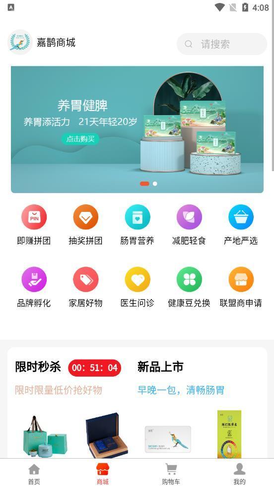 嘉鹊商城app安卓版图3